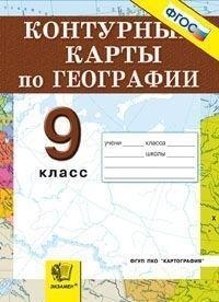 Контурные карты по географии. 9 класс