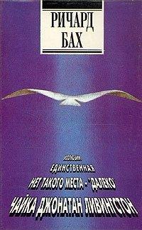 Ричард Бах. Избранное. В двух томах. Том 1