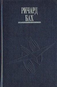 Ричард Бах. Комплект из четырех книг. Том 3