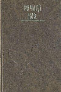 Ричард Бах. Комплект из четырех книг. Том 4