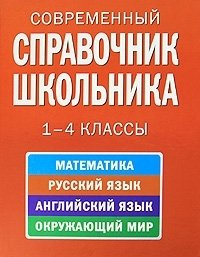 Современный справочник школьника. 1-4 классы