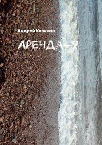 Аренда-2 - Андрей Казаков