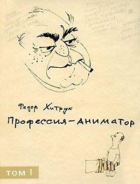 Профессия - аниматор. В 2 томах. Том 1