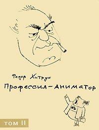 Профессия - аниматор. В 2 томах. Том 2