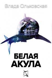 Белая Акула - Влада Ольховская