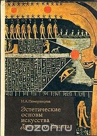 Эстетические основы искусства Древнего Египта