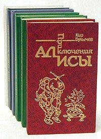 Приключения Алисы (комплект из 6 книг)
