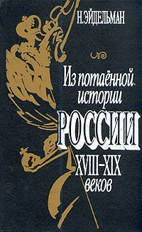 Из потаенной истории России XVIII - XIX веков