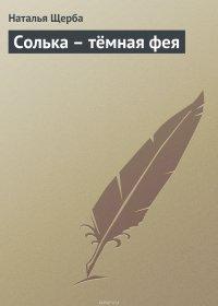 Солька – темная фея, Щерба Наталья Васильевна