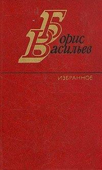 Борис Васильев. Избранное в двух томах. Том 2