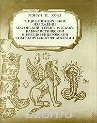 Энциклопедическое изложение мас., гермет., каббалист. и розенкрейцер. символ. философии. В двух томах. Том 2