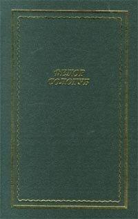 Федор Сологуб. Стихотворения