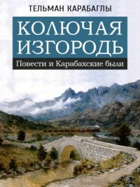 Колючая изгородь: Повести и Карабахские были