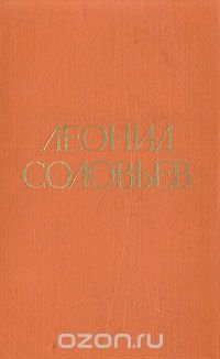 Леонид Соловьев. Избранные произведения