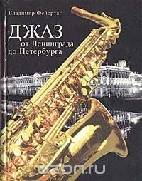 Джаз от Ленинграда до Петербурга. Время и судьбы