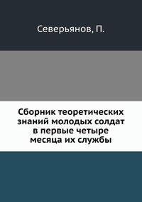 Сборник теоретических знаний молодых солдат в первые четыре месяца их службы