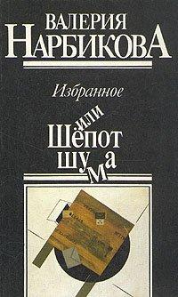 Валерия Нарбикова. Избранное, или Шепот шума