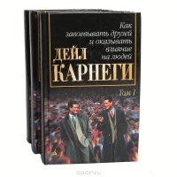 Дейл Карнеги. Собрание сочинений в 3 томах (комплект)