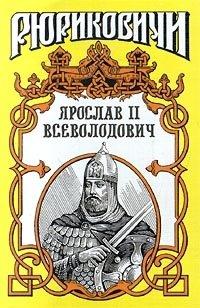 Рюриковичи. Ярослав II Всеволодович