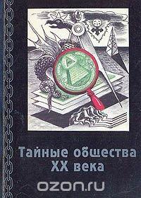 Тайные общества ХХ века