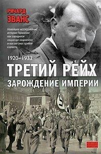 Третий рейх. Зарождение империи. 1920-1933, Ричард Эванс