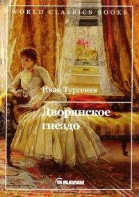 Дворянское гнездо, И. С. Тургенев