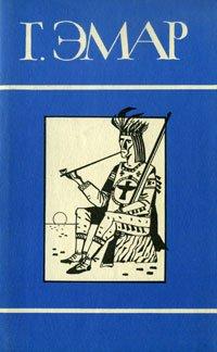 Г. Эмар. Собрание сочинений в 25 томах. Том 18. Король золотых приисков. Мексиканские ночи