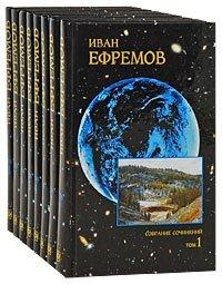 Иван Ефремов. Собрание сочинений (комплект из 8 книг)