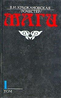 Маги. В двух томах. Том 1