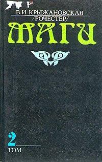 Маги. В двух томах. Том 2