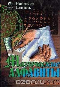 Магические алфавиты