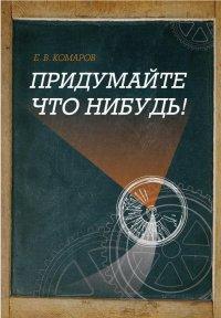 Придумайте что-нибудь!, Евгений Комаров