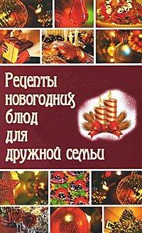 Рецепты новогодних блюд для дружной семьи