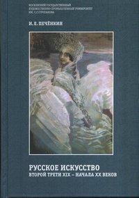 Русское искусство второй трети XIX - начала XX веков