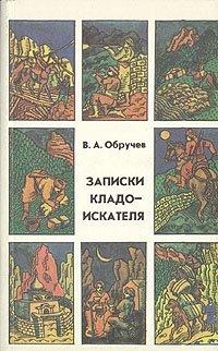 Записки кладоискателя, Владимир Обручев
