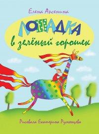 Лошадка в зеленый горошек