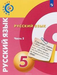 Русский язык. 5 класс. Учебное пособие. В 2 частях. Часть 2