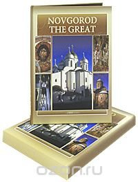 Novgorod the Great (подарочное издание), Э. А. Гордиенко