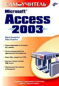 Самоучитель Microsoft Access 2003