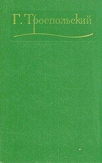 Г. Троепольский. Сочинения в трех томах. Том 2