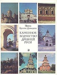 Каменное зодчество древней Руси