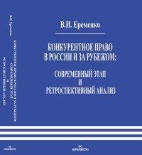 Конкурентное право в России и за рубежом. Современный этап и ретроспективный анализ