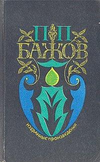 П. П. Бажов. Избранные произведения