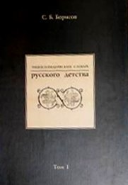 Энциклопедический словарь русского детства