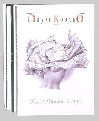 Пауло Коэльо (комплект из 4 книг)