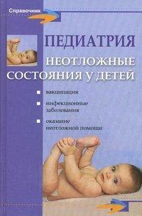 Педиатрия. Неотложные состояния у детей