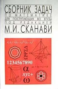 Сборник задач по математике для поступающих во втузы