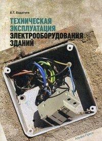 Техническая эксплуатация электрооборудования зданий. Бадагуев Б.Т
