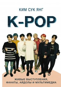 K-POP. Живые выступления, фанаты, айдолы и мультимедиа, Ким Сук Янг