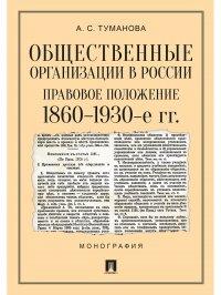 Общественные организации в России: правовое положение. 1860–1930-е гг